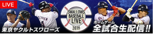 SWALLOWS BASEBALL LiVE 2019