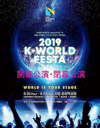 K-POP 2019 K-WORLD FESTA SUPER JUNIOR&NCT DREAM
