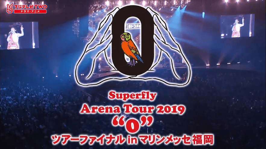 """「Superfly」Live Tour 2019 """"0""""セットリスト12月8日【ライブ生中継inツアーファイナル】マリンメッセ福岡"""