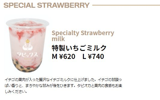 SPECIAL STRAWBERRY