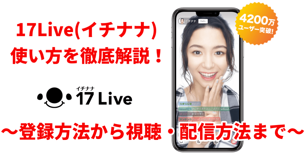 17Live(イチナナ)の使い方を徹底解説!【登録方法から視聴・配信方法まで】