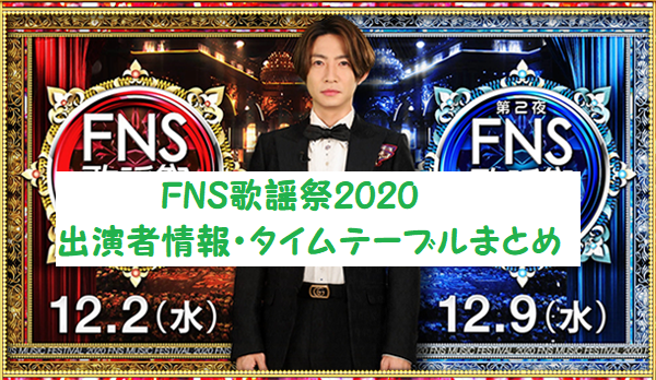 【FNS歌謡祭2020公式】 出演者、タイムテーブル 嵐・SixTONES・King&Prince・SnowMan